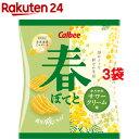 春ぽてと かろやかサワークリーム味(65g*3袋セット)