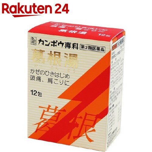 第2類医薬品 葛根湯エキス顆粒Sクラシエ(12包) KENPO_06