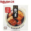 K&K 缶つまプレミアム 霧島黒豚 角煮(150g)【K&K 缶つま】