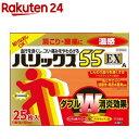 【第3類医薬品】ハリックス55EX 温感A(20+5枚入)【KENPO...