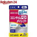 DHC コエンザイムQ10ダイレクト 20日分(40粒)【DHC サプリメント】 1