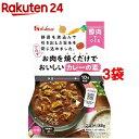 【訳あり】お肉を焼くだけでおいしいカレーの素 豚肉でつくる 中辛(88g*3袋セット)【ハウス】