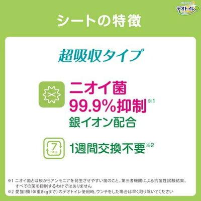 デオトイレ 複数ねこ用 消臭・抗菌シート(8枚入*12袋セット)【dalc_cattoilet】【デオトイレ】 画像2