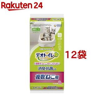 デオトイレ 複数ねこ用 消臭・抗菌シート(8枚入*12袋セット)【dalc_cattoilet】【デオトイレ】