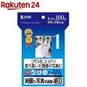 サンワサプライ インクジェット写真印画紙・絹目 L判 JP-EP4NL(100枚入)【サンワサプライ】