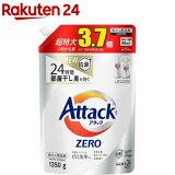 アタックZERO 洗濯洗剤 詰め替え 特大サイズ(1350g)