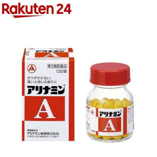 第3類医薬品 アリナミンA(120錠入) KENPO_11  アリナミン