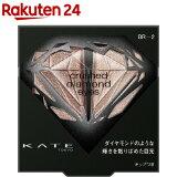 ケイト クラッシュダイヤモンドアイズ BR-2(2.2g)