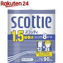スコッティ 1.5倍巻きコンパクト シングル(8ロール)【イ...