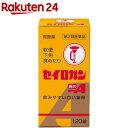 【第2類医薬品】セイロガン糖衣A(120錠)【KENPO_11】【正露丸】