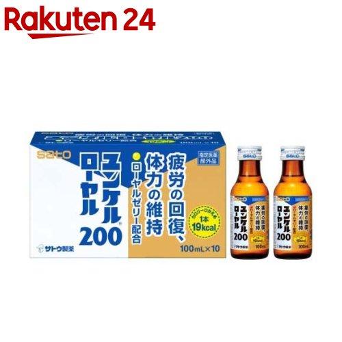 佐藤製薬 ユンケルローヤル200 100X10