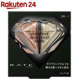 ケイト クラッシュダイヤモンドアイズ OR-1(2.2g)