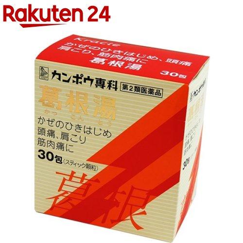 第2類医薬品 葛根湯エキス顆粒Sクラシエ(30包) KENPO_11