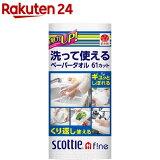 スコッティ ファイン 洗って使えるペーパータオル 61カット(1ロール)