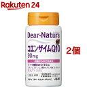 アサヒ ディアナチュラ コエンザイムQ10 60粒(30日分)【栄養機能食品】