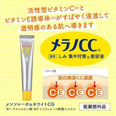 メラノCC 薬用 しみ 集中対策 美容液(20ml*3個セット)【メラノCC】 画像2