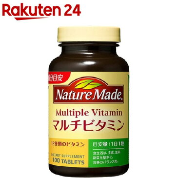 ネイチャーメイド マルチビタミン(100粒入)【イチオシ】【ネイチャーメイド(Nature Made)】