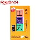 【第2類医薬品】本草 正露丸 糖衣(32錠)【本草】