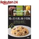 贅沢炒飯の素 鶏の炭火焼と柚子胡椒(45g*2袋入)