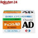【第(2)類医薬品】チョコラAD(50カプセル)【KENPO_11】【チョコラ】