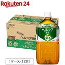 【訳あり】花王 ヘルシア 緑茶(1.05L*12本入)【rank】【ヘルシア】