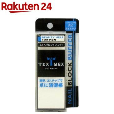 テックスメックス ネイルブロック バッファ(1コ入)【テックスメックス】