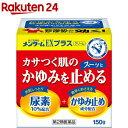 【第2類医薬品】メンターム EXプラス(150g)【KENPO_08】【KENPO_11】【メンターム】