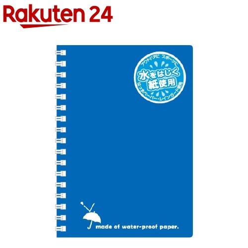 日本ノート レインガードメモ SW87BN A6 青 キョクトウ アピカ