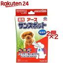 薬用 アース サンスポット 小型犬用(0.8g*3本入*2コセット)【サンスポット】[ノミダニ 駆除] その1