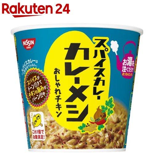 日清スパイスカレーカレーメシおしゃれチキンケース(91g*6食入) 日清