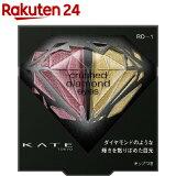 ケイト クラッシュダイヤモンドアイズ RD-1(2.2g)