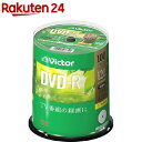 ビクター 録画用DVD-R 120分1回録画用 16倍速 VHR12JP100SJ1(100枚入)【...