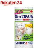 スコッティ 洗って使えるペーパータオル プリント 52カット(1ロール)