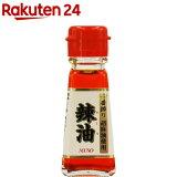 ムソー 一番搾り胡麻油使用 辣油(45g)