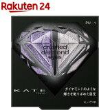 ケイト クラッシュダイヤモンドアイズ PU-1(2.2g)