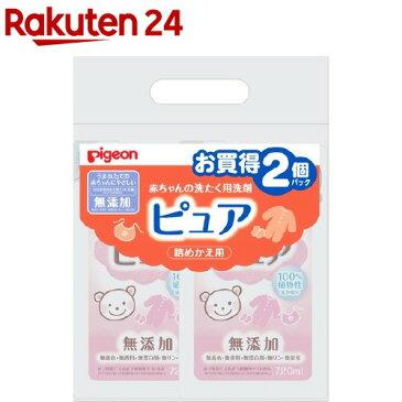 ピジョン 赤ちゃんの洗たく用洗剤 ピュア 詰めかえ用(1セット)【イチオシ】【bnad03】【Pigeon ピュア】