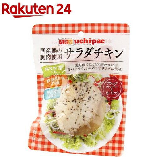 内野家 国産鶏 サラダチキン ブラックペッパー&ガーリック 100g 1個