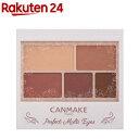 キャンメイク(CANMAKE) パーフェクトマルチアイズ 05(3.0g)【キャンメイク(CANMAKE)】