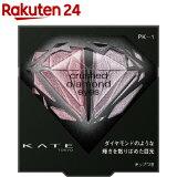 ケイト クラッシュダイヤモンドアイズ PK-1(2.2g)