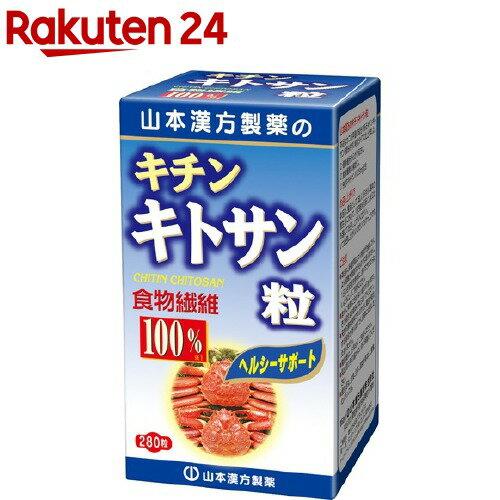 山本漢方 キチンキトサン粒100%(280粒)【山本漢方】