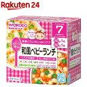 栄養マルシェ 和風ベビーランチ(1セット)【wako11ma】【栄養マルシェ】