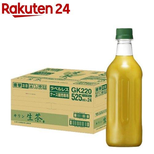 キリンビバレッジ 生茶 ラベルレス 525ml 1セット(48本)