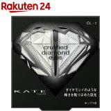 ケイト クラッシュダイヤモンドアイズ CL-1(2.2g)