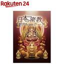 日本の密教カード(1