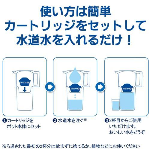 ブリタスタイルブルーマクストラプラスカートリッジ1個付き日本正規品(1セット)【ブリタ(BRITA)】