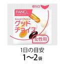 ファンケル 50代からのサプリメント 女性用(7粒*30袋入)【ファンケル】 2