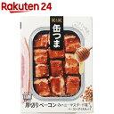 K&K 缶つま 厚切りベーコンのハニーマスタード味(105g)【K&K 缶つま】[缶詰]