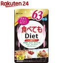 食べてもダイエット 63日分(378粒)【井藤漢方】