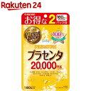 マルマン プラセンタ20000 プレミアム 2パック分(16...