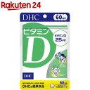 DHC ビタミンD 60日分(60粒)【DHC サプリメント】